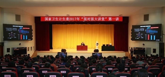 """国家卫计委举办2017年""""面对面大讲堂""""第一讲"""