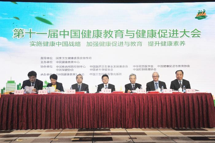 第十一届中国健康教育与健康促进大会